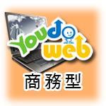 網站規格-商務版
