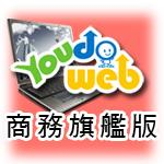 網站規格-商務旗艦版