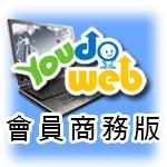 網站規格-會員商務版