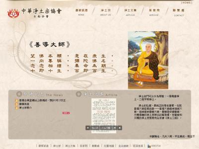 客戶實績-中華淨土宗協會台南分會