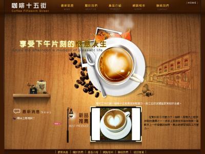客戶實績-咖啡十五街